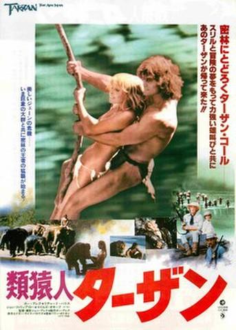 映画チラシ: 類猿人ターザン