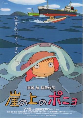 映画チラシ: 崖の上のポニョ(小型・冊子・ウォルトディズニースタジオホームエンターテイメント発行)