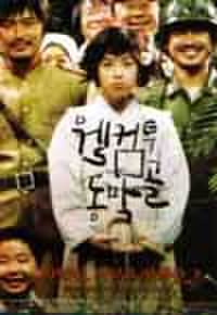 韓国チラシ410: トンマッコルへようこそ