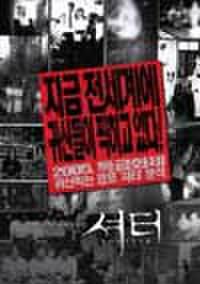 韓国チラシ801: SHUTTER