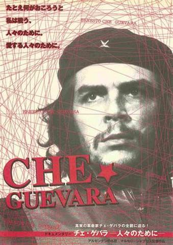 映画チラシ: チェ・ゲバラ 人々のために