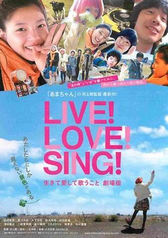 映画チラシ: LIVE! LOVE! SING! 生きて愛して歌うこと