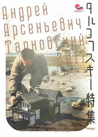 映画チラシ: 【アンドレイ・タルコフスキー】タルコフスキー特集2017(マット紙)