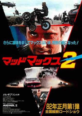 映画チラシ: マッドマックス2(題字中央・裏面題字右上)