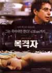 韓国チラシ206: ニューヨーク最後の日々