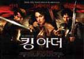 韓国チラシ579: キング・アーサー