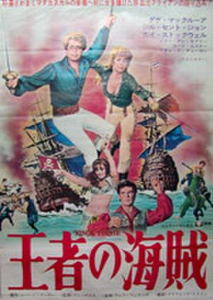 映画ポスター0019: 王者の海賊