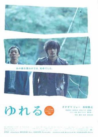 映画チラシ: ゆれる(半身・2006年カンヌ映画祭~下中央)