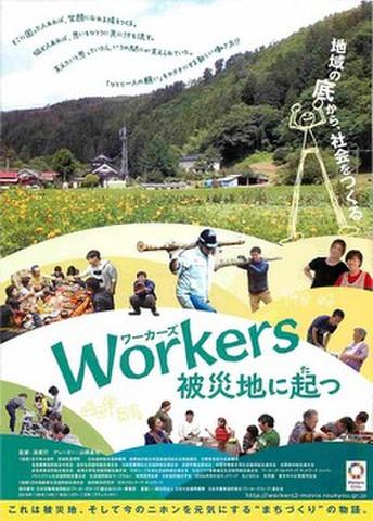 映画チラシ: Workers 被災地に起つ