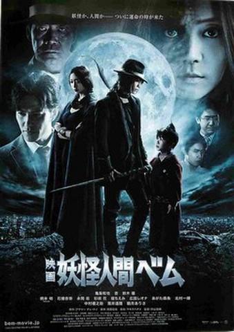 映画チラシ: 妖怪人間ベム(2枚折)