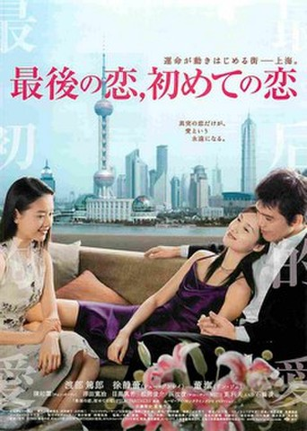映画チラシ: 最後の恋、初めての恋(題字赤)