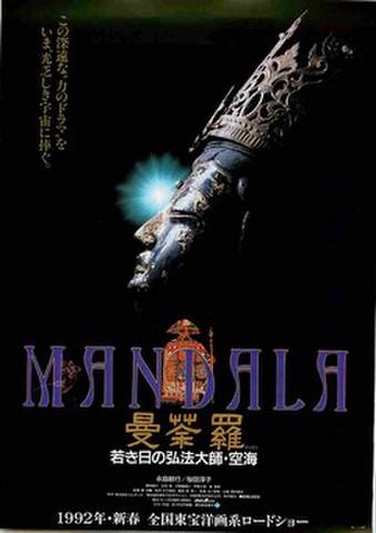 映画チラシ: 曼荼羅 若き日の弘法大師・空海(黒地)