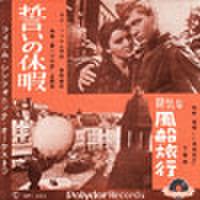 EPレコード134: 誓いの休日/素晴らしい風船旅行