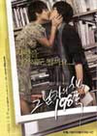 韓国チラシ775: その男の本198ページ