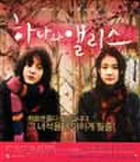 韓国チラシ389: 花とアリス