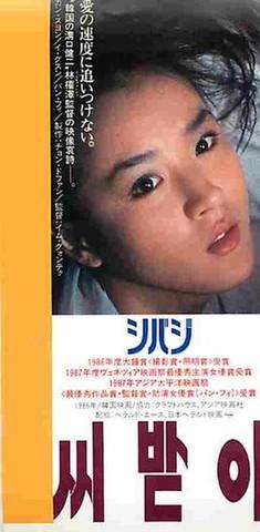 シバジ(半券・検印ミシン目なし)