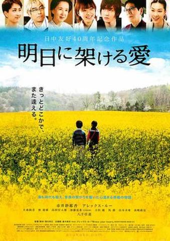 映画チラシ: 明日に架ける愛(題字上)