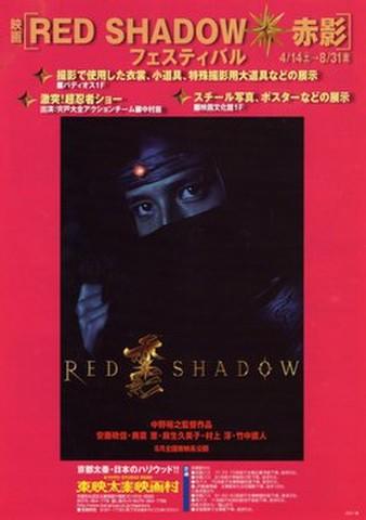 映画チラシ: RED SHADOW 赤影(A4判・2枚折・京都太秦映画村タイアップ)