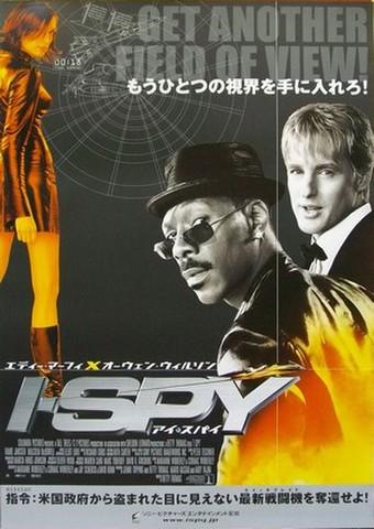 映画ポスター1746: アイ・スパイ