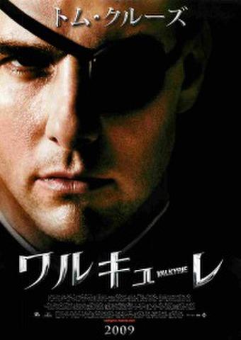 映画チラシ: ワルキューレ(下中央:2009)