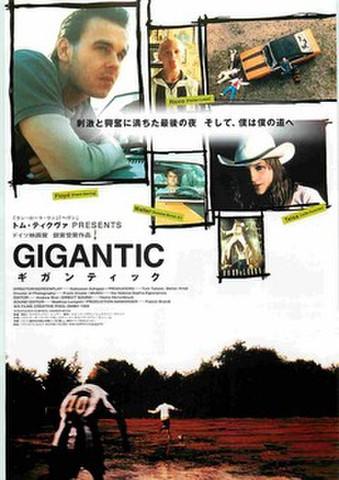 映画チラシ: ギガンティック