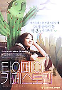 韓国チラシ465: 台北カフェ・ストーリー