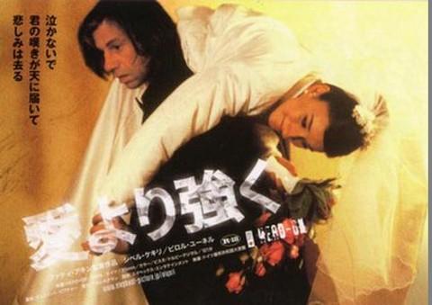 映画チラシ: 愛より強く(小型・2枚折)