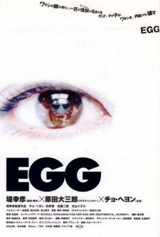 EGG(試写状・宛名記入済)