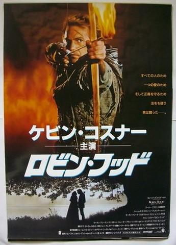映画ポスター1222: ロビン・フッド
