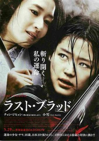 映画チラシ: ラスト・ブラッド(チョン・ジヒョン)(2人)