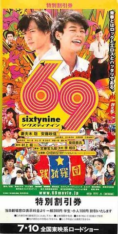 69(邦画)(割引券)