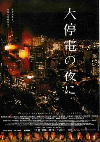 映画チラシ: 大停電の夜に(題字縦・光が消える~)