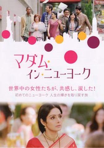 映画チラシ: マダム・イン・ニューヨーク(2枚折)