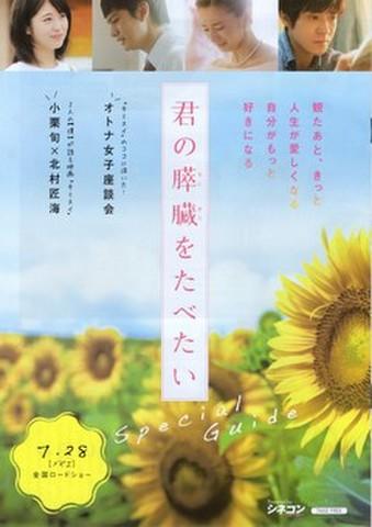 映画チラシ: 君の膵臓をたべたい(浜辺美波)(冊子・シネコンウォーカー)
