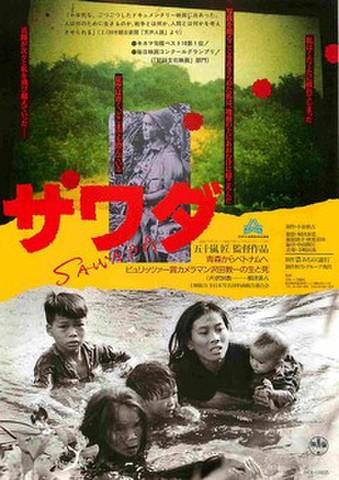 映画チラシ: サワダ