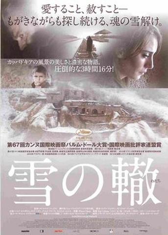 映画チラシ: 雪の轍(人物あり)