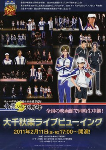 映画チラシ: ミュージカル「テニスの王子様」青学VS不動峰 大千秋楽ライブビューイング(A4判)