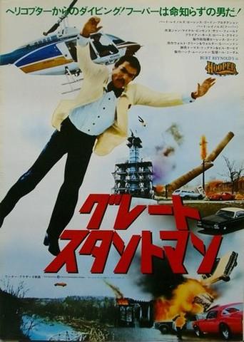 映画ポスター1587: グレート・スタントマン