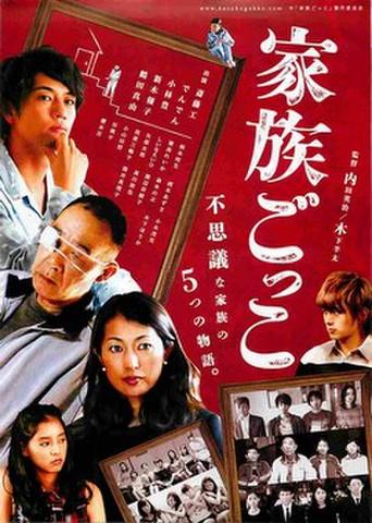 映画チラシ: 家族ごっこ