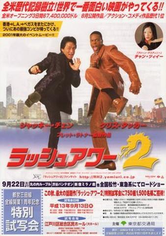 映画チラシ: ラッシュアワー2(A4判・東京都交通局タイアップ)