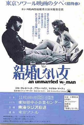 結婚しない女(試写状・2色刷・宛名記入済)