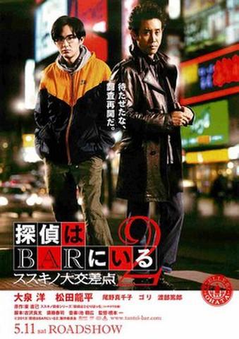 映画チラシ: 探偵はBARにいる2 ススキノ大交差点(待たせたな~)