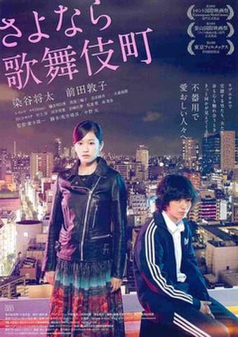 映画チラシ: さよなら歌舞伎町(タテ位置)