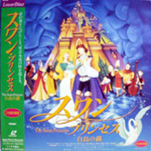 レーザーディスク662: スワン・プリンセス (日本語吹替版)