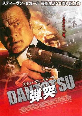 映画チラシ: DANTOTSU 弾突