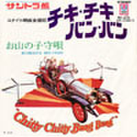 EPレコード088: チキ・チキ・バン・バン