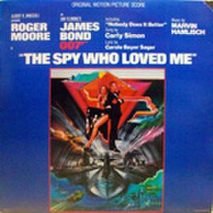 LPレコード394: 007 私を愛したスパイ(輸入盤・ジャケット角欠損あり)