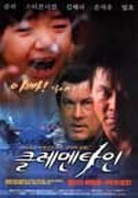 韓国チラシ503: クレメンタイン