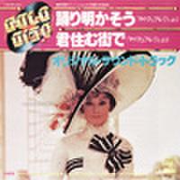 EPレコード010: マイ・フェア・レディ