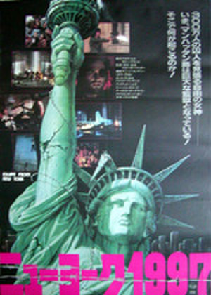映画ポスター0326: ニューヨーク1997